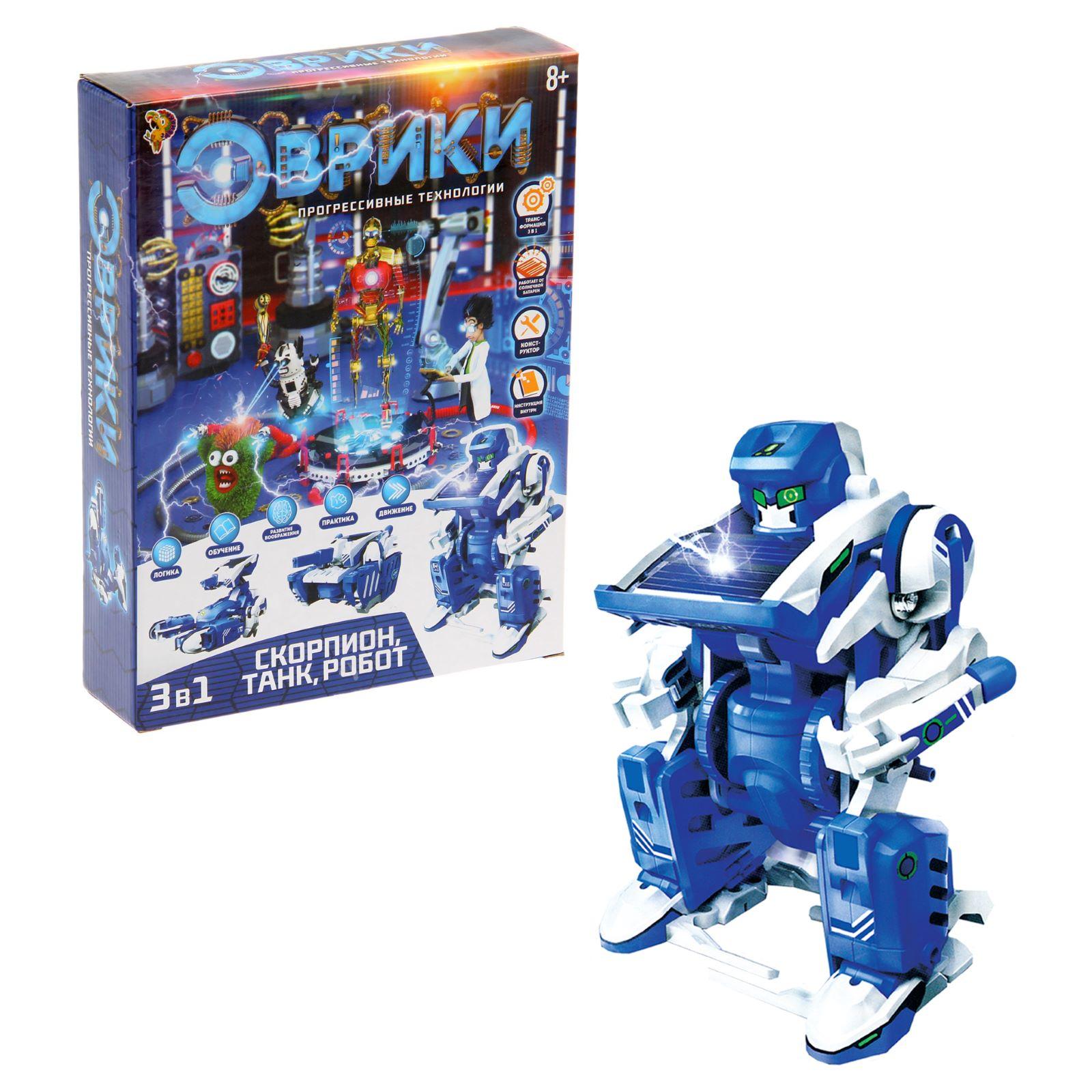 Робот 3 в 1