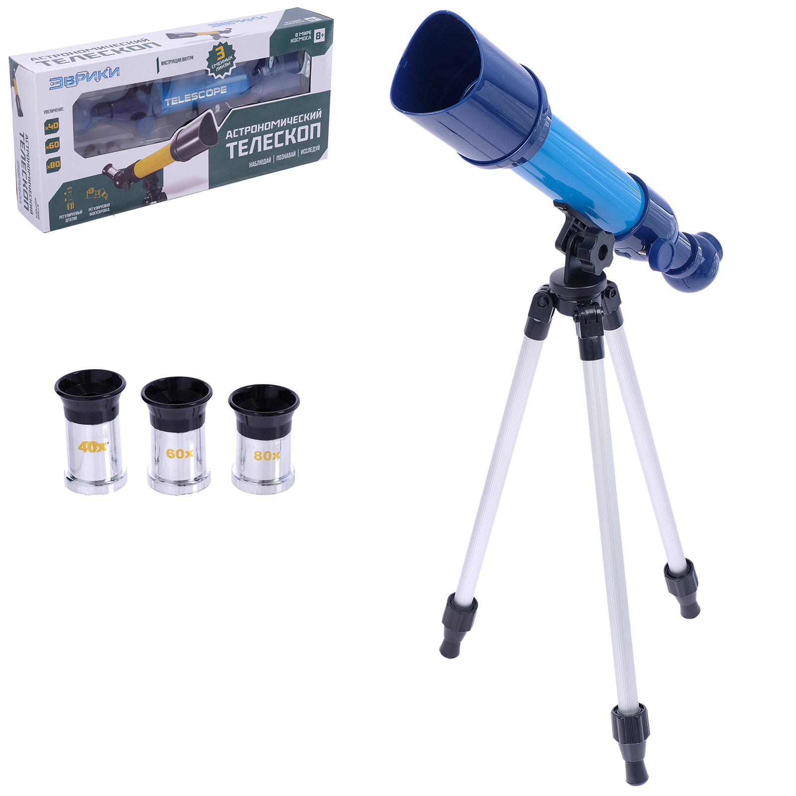 Астрономический телескоп «Космос»