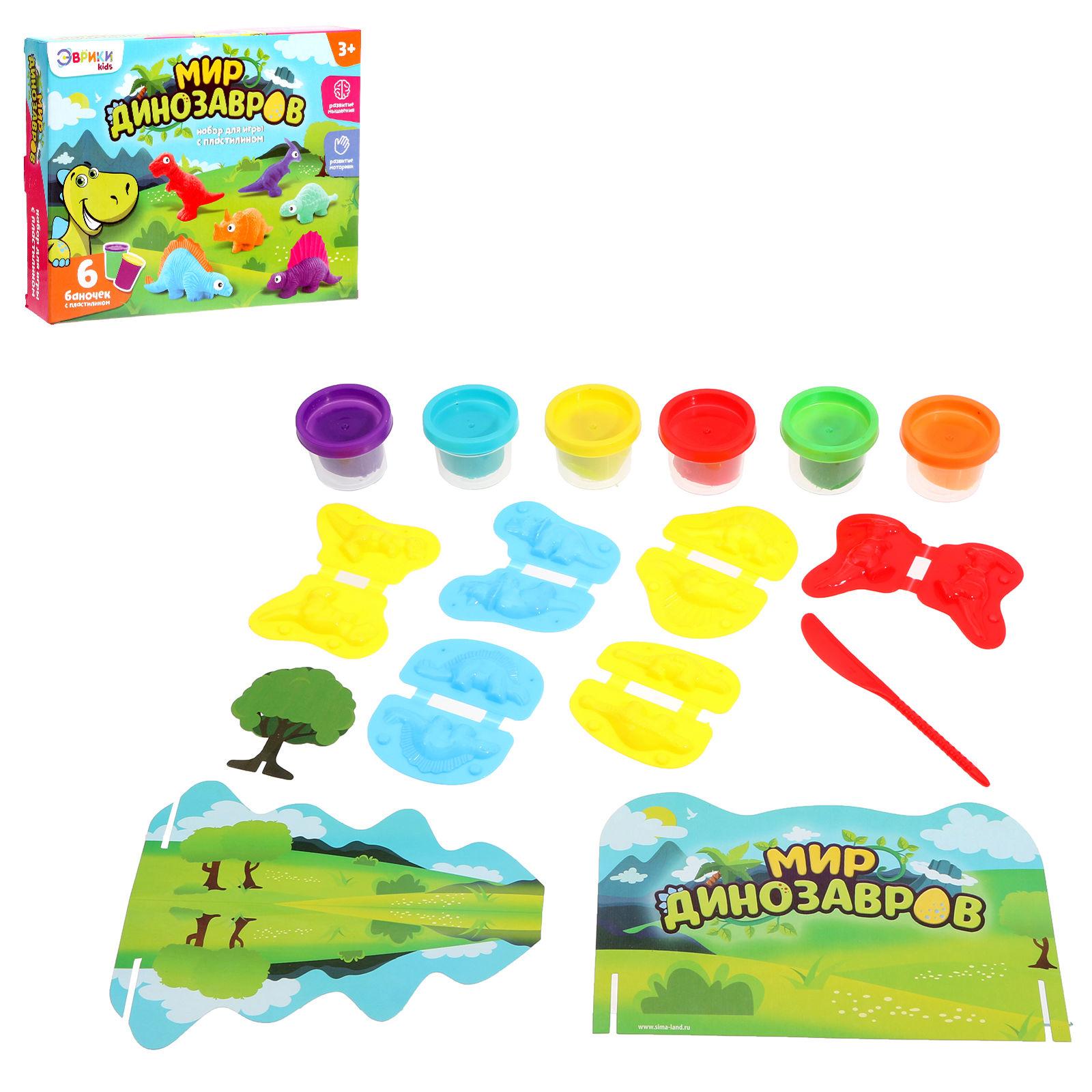 Набор для игры с пластилином «Мир динозавров»