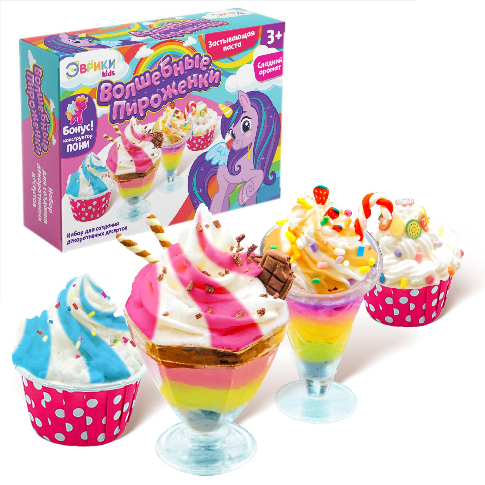 Набор для создания декоративных десертов «Волшебные пироженки»