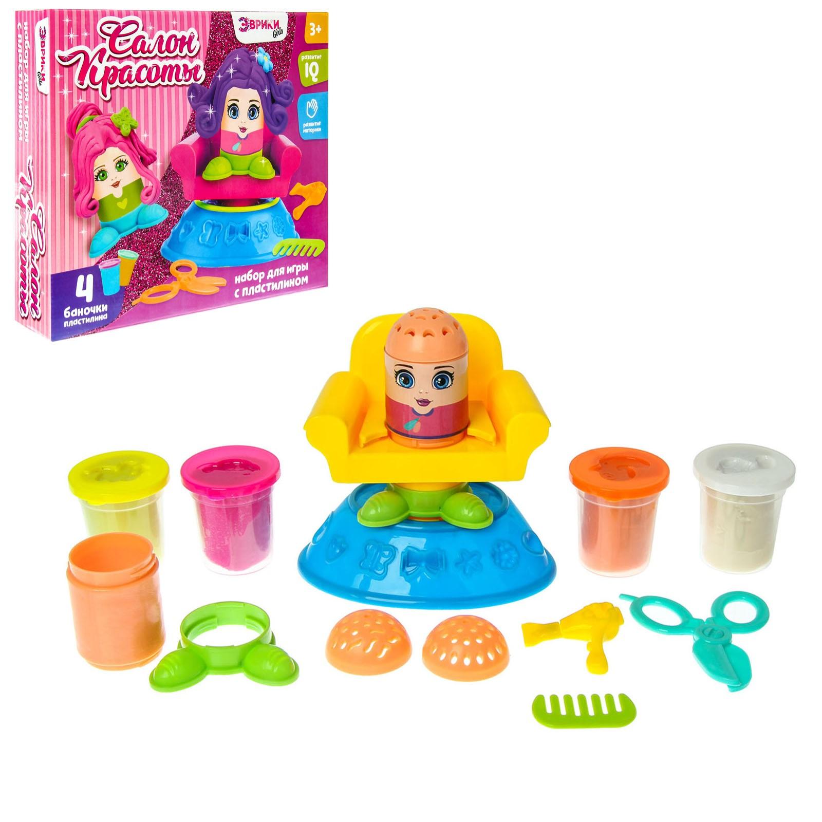 Набор для игры с пластилином «Салон красоты»
