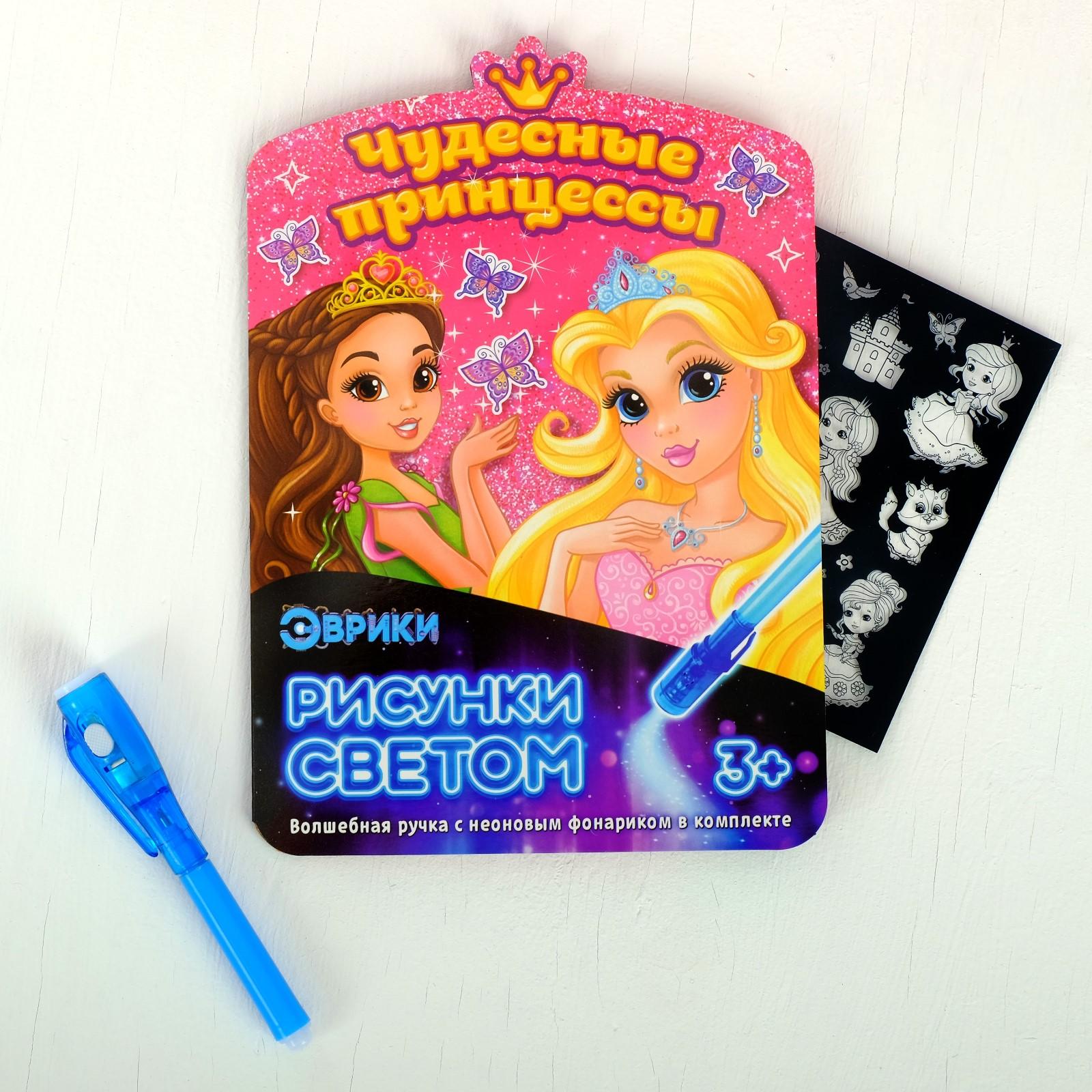 Неоновые открытки, Чудесные принцессы