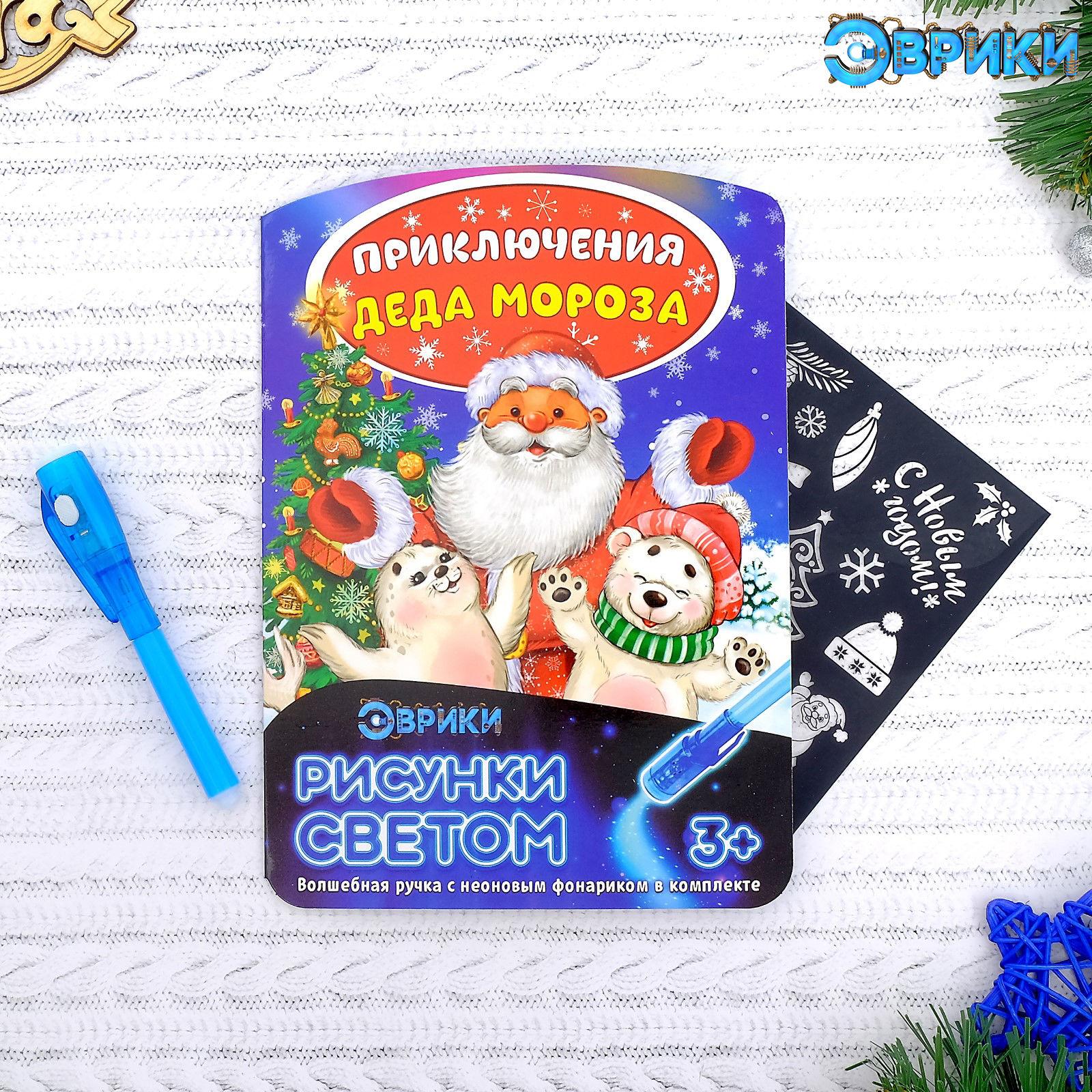Набор для рисования светом «Приключения Деда Мороза»