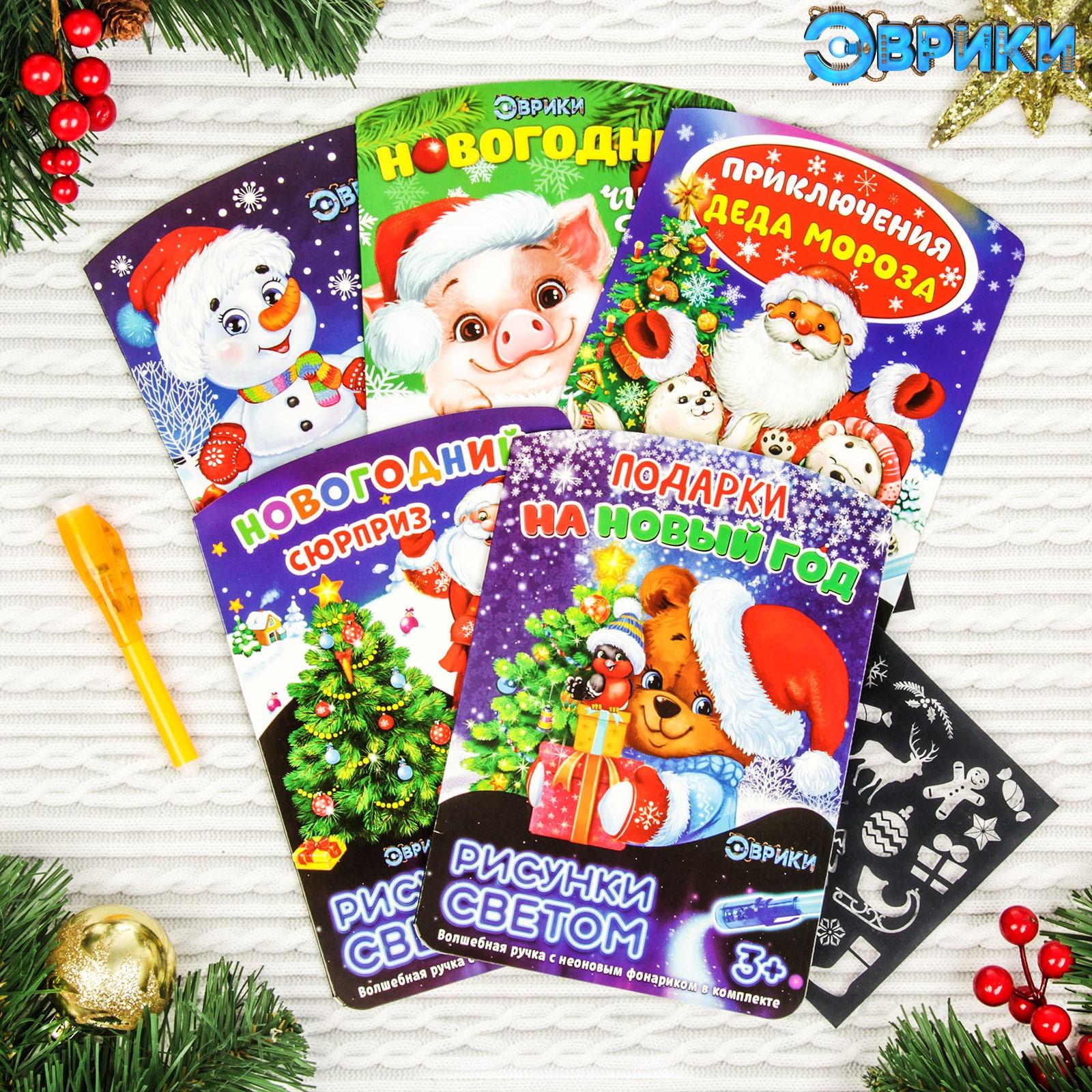 Набор открыток для рисования светом «Новогодние»