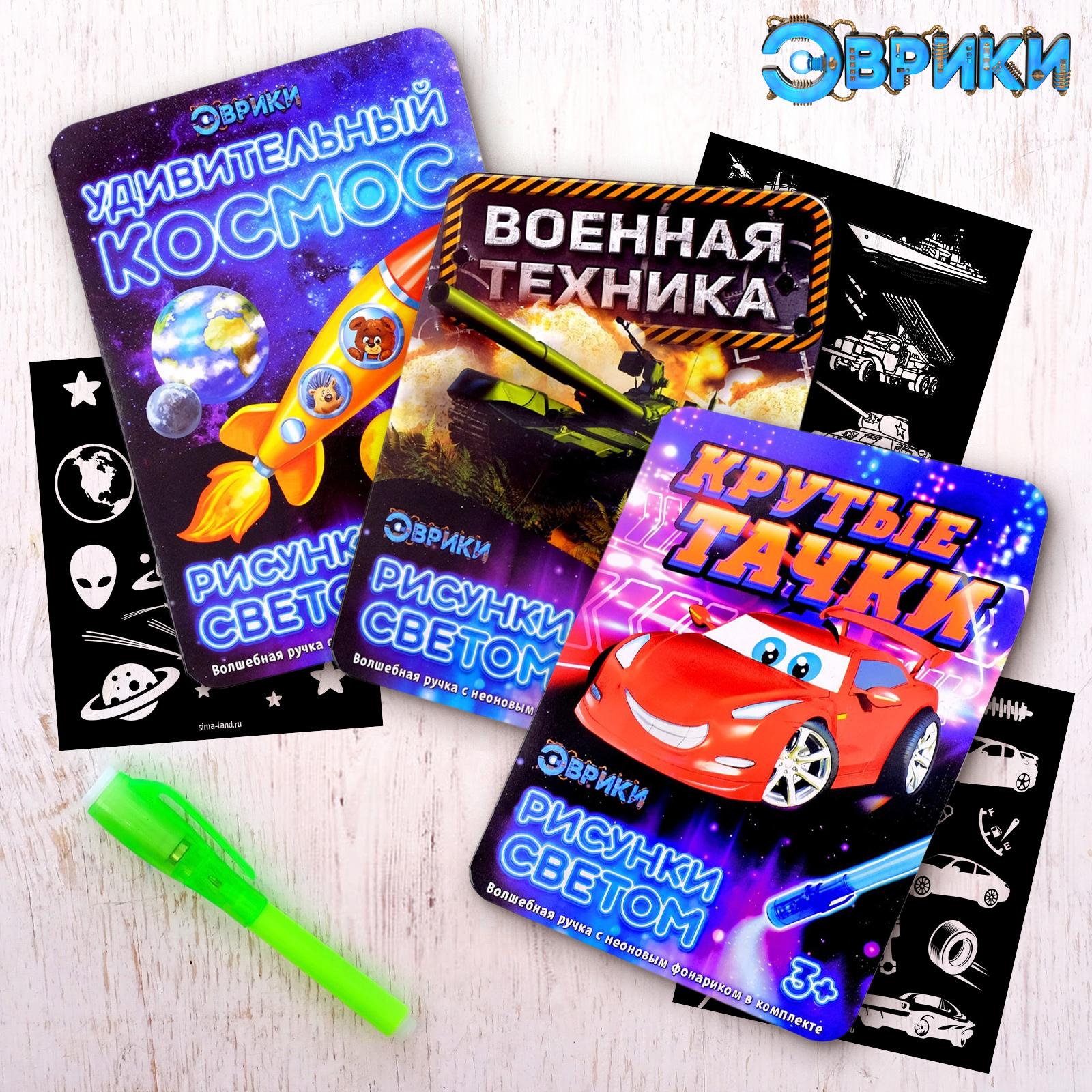 Набор открыток для рисования светом «Для мальчиков»
