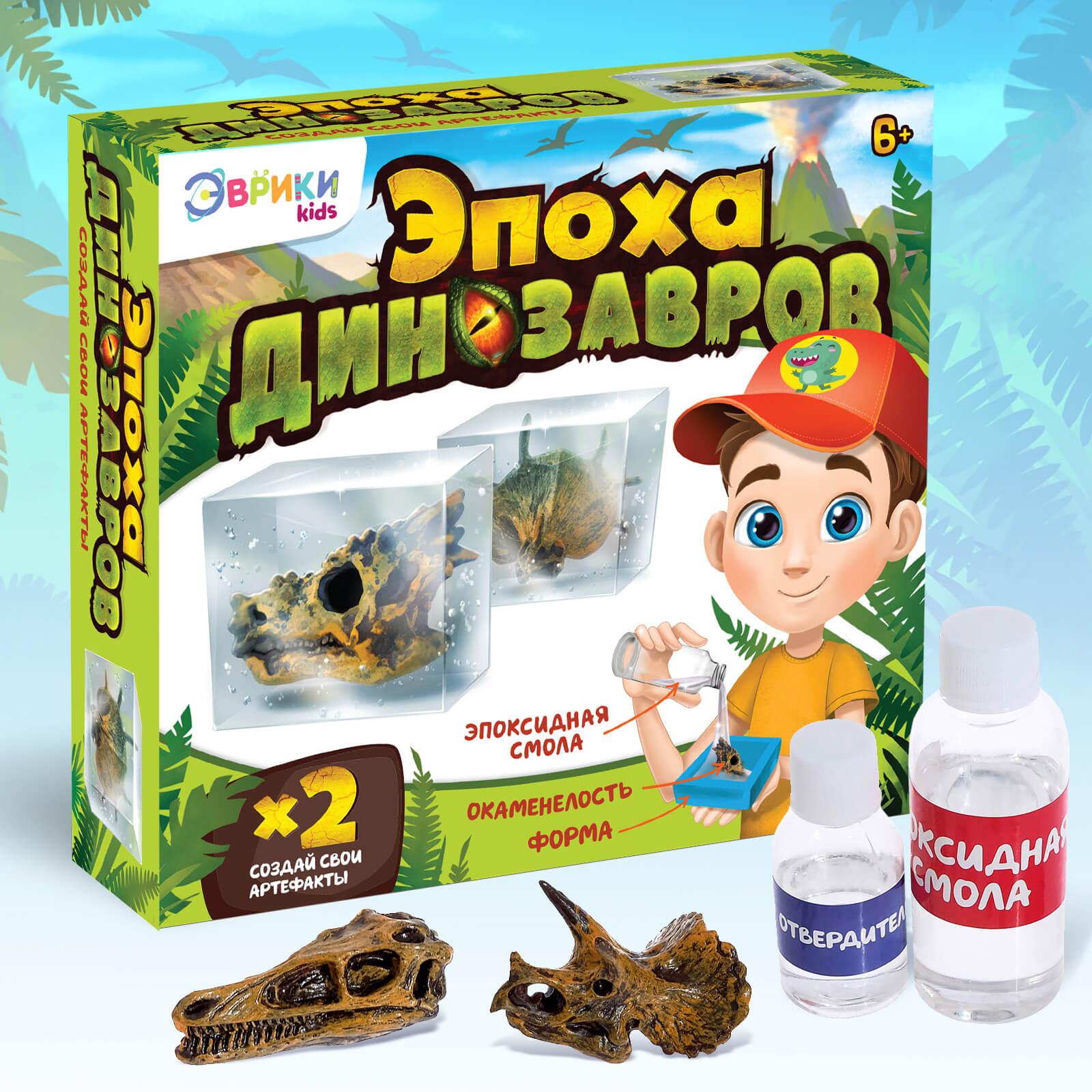 Набор для опытов «Эпоха динозавров»