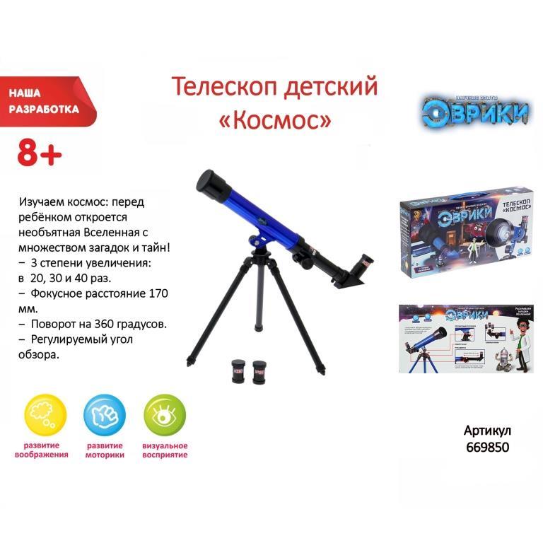 Телескоп детский «Космос»