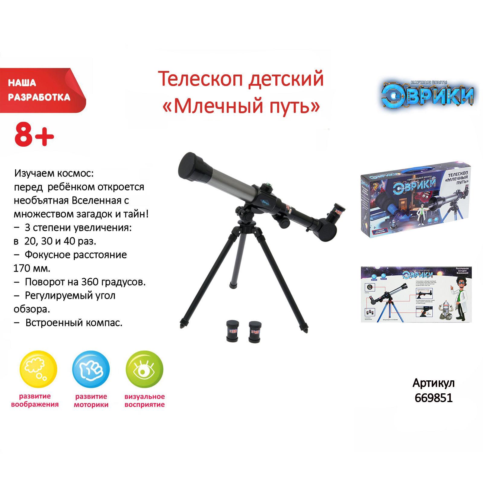 Детский телескоп «Млечный Путь»